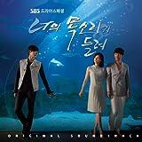 君の声が聞こえる / 韓国ドラマOST (SBS)(韓国盤)