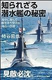 知られざる潜水艦の秘密 隠密性を武器とする究極のステルス兵器 (サイエンス・アイ新書)