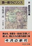 潤一郎ラビリンス〈16〉戯曲傑作集 (中公文庫)(原作収録)