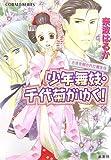 少年舞妓・千代菊がゆく!―さきを越された誕生日 (コバルト文庫)