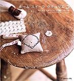 ホームスイーツクチュリエ—Life with handmade things (3)