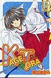 Kagetora 8 (少年マガジンコミックス)