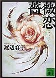 薔薇恋 (講談社文庫)