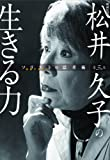 松井久子の生きる力 (ソリストの思考術 第三巻)