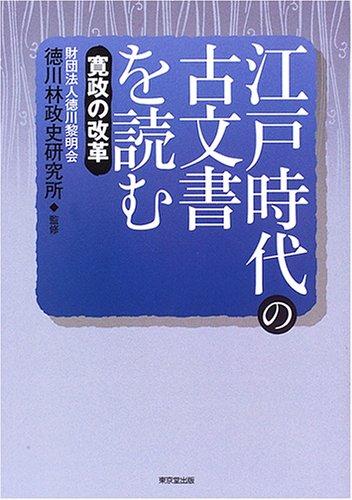江戸時代の古文書を読む—寛政の改革