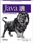 Java魂―プログラミングを極める匠の技