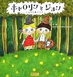 キャロリンとジョン—へんてこ森へいく (BOOKS POOKA)