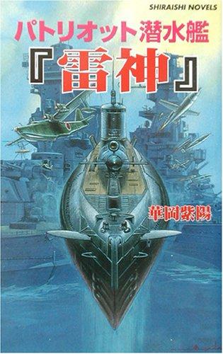 パトリオット潜水艦「雷神」