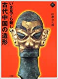 いま見ても新しい古代中国の造形 (アートセレクション)