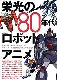 栄光の80年代ロボットアニメ (タツミムック)