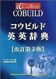 コウビルド英英辞典