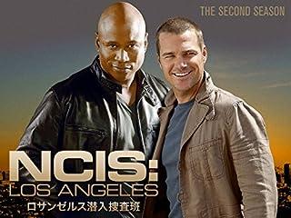 NCIS:LA 極秘潜入捜査班 シーズン2