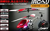 RCヘリコプター IRCヘリ レッド 3チャンネル 室内ヘリコプター 完成品