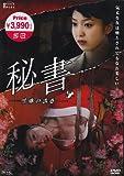 秘書~黒蠍の誘惑 [DVD]