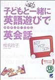 子どもと一緒に英語遊びでネイティヴ・リズム英会話 (CD book)