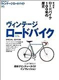 ヴィンテージロードバイク―ロードバイク100年の歴史 (エイムック (708))