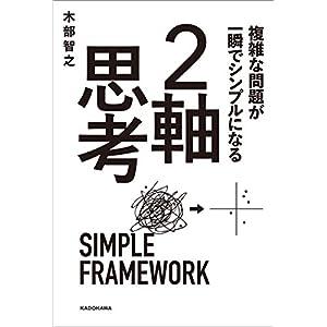 複雑な問題が一瞬でシンプルになる 2軸思考 [Kindle版]