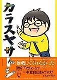 カラスヤサトシ (アフタヌーンKC (425))