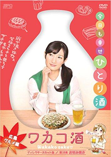 ワカコ酒 広島グルメ編 ディレクターズカット版 [DVD]