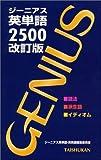 ジーニアス英単語2500