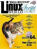 LinuxWorldスクリプト 月刊リナックス・ワールド総集編[完全保存版] (IDGムックシリーズ―〈月刊〉リナックスワールド総集編)