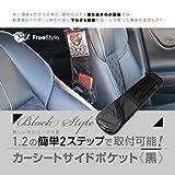 カーシートサイドポケット 自動車用 収納 簡単取付 黒