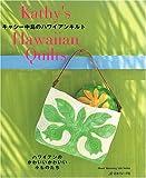 キャシー中島のハワイアンキルト—ハワイアンのかわいいかわいい小ものたち