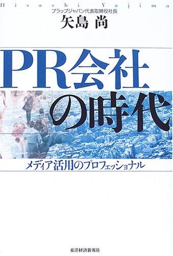 PR会社の時代―メディア活用のプロフェッショナル