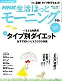NHK 生活ほっとモーニング 2006年 08月号 [雑誌]