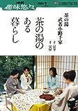 茶の湯のある暮らし―茶の湯・武者小路千家 (NHK趣味悠々 茶の湯)