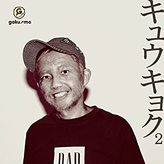 キュウキョク2(DVD付)