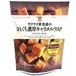 セブンプレミアム サクサク新食感のひとくち濃厚キャラメルラスク 45g×6袋