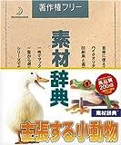 素材辞典 Vol.62 主張する小動物編