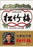 生誕80周年記念 石原裕次郎 松竹梅CM集 DVD