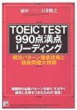 TOEIC(R)TEST990点満点リーディング (アスカカルチャー)