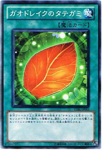 遊戯王カード 【 ガオドレイクのタテガミ 】 STBL-JP053-N 《スターストライク・ブラスト》