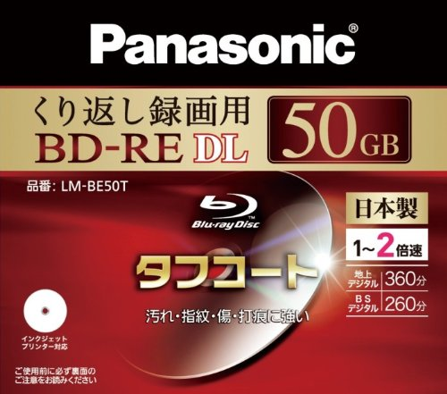 PANASONIC Blu-ray BD-RE Rewritable DL Disk | 50GB 2x Speed | 1 Pack Ink-jet Printable(japan import)