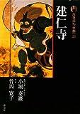 古寺巡礼京都 23 新版 (23)