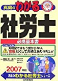 真島のわかる社労士〈2007年版〉 (真島のわかる社労士シリ…
