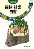 平成22年版『森林・林業白書』(林野庁編)