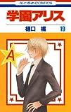 学園アリス 19 (花とゆめコミックス)