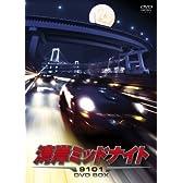 湾岸ミッドナイト 9101 DVD BOX