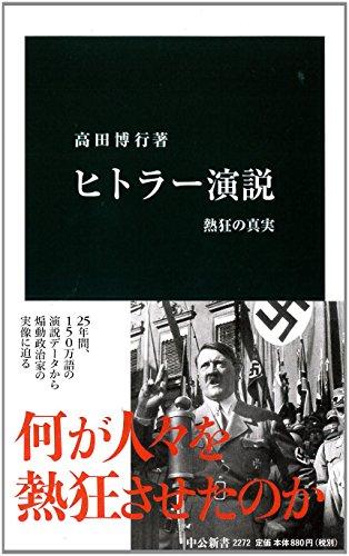 ヒトラー演説 - 熱狂の真実 (中公新書)