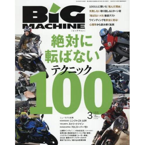 BIG MACHINE 2016年 03 月号 [雑誌]