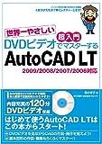 世界一やさしい 超入門 DVDビデオでマスターする AutoCAD LT 2009/2008/2007/2006対応 (DVD付)