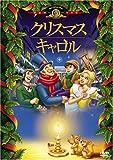 クリスマス・キャロル [DVD]