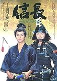 信長 NHK大河ドラマ・ストーリー 1992年