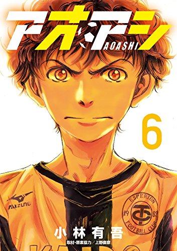 アオアシ 6 (ビッグ コミックス)