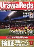 UrawaRedsMagazine(浦和レッズマガジン) 2010年 01月号 [雑誌]