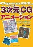 OpenGLでつくる3次元CG&アニメーション - VC++ .NET,Cg言語によるアプリケーションの制作